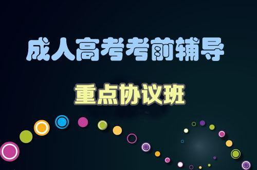 广州成考网提供成人高考考前辅导