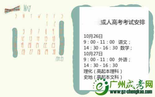 广东省成人高考考试时间及地点