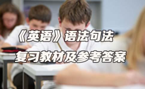 《英语》语法句法复习教材及参考答案