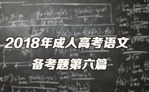 2018年成人高考语文备考题第六篇