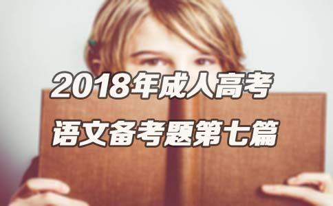 2018年成人高考语文备考题第七篇