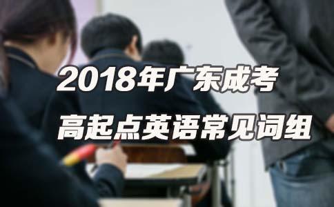 2018年广东成考高起点英语常见词组