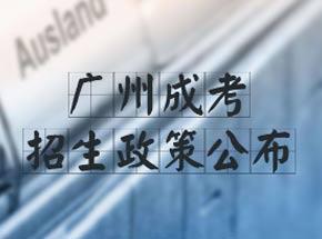 2019年广州成考招生政策公布