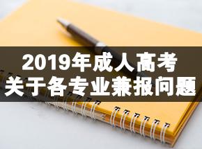 2019年成人高考关于各专业兼报问题