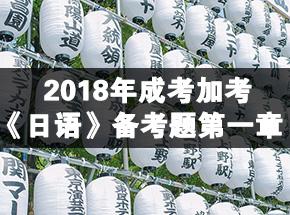 2018年成考加考《日语》备考题第一章