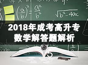 2018年成考高升专数学解答题解析