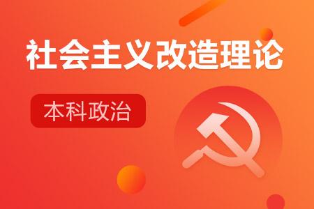 成考本科政治社会主义改造理论体系