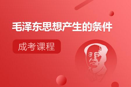 成考本科政治毛泽东思想产生的条件