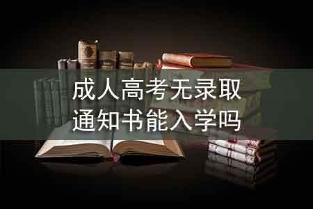 成人高考无录取通知书能入学吗