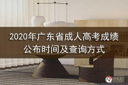 2020年广东省成人高考成绩公布时间及查询方式