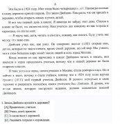 2018年成考加考《俄语》短文阅读