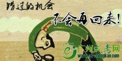 广州市成人高考现场确认报名