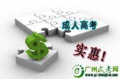 2018年广州成人高考报考所需费用是多少