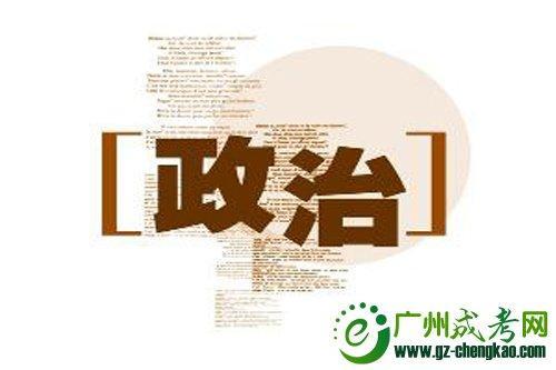 2016广州成人高考专升本政治试题20141月新番動漫
