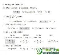 广州成考数学试题一及答案解析