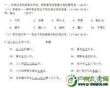 2018年成考高中起点日语试题--全国卷
