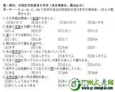 2018年成考加考试题--日语知识应用