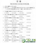 2018年成考专升本日语试题--选择题