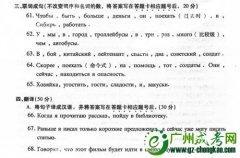 2018年成考专升本俄语试题--翻译题及答案