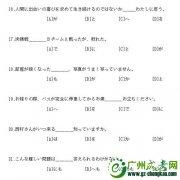 2018年成考高起专日语试题--知识运用