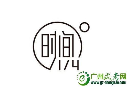 广州成考报名