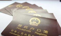 成考学历亦可入户广州