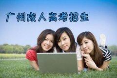 2018年广州成人高考介绍