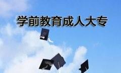 天河区附近哪里有读学前教育的成人大专