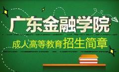 2019年广东金融学院成人高等教育招生简章