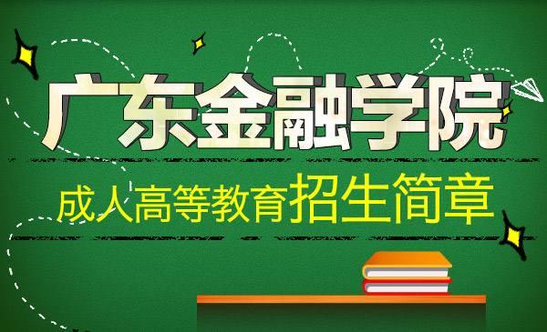 广东金融学院成人高考