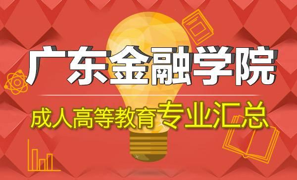 广东金融学院成人高考专业