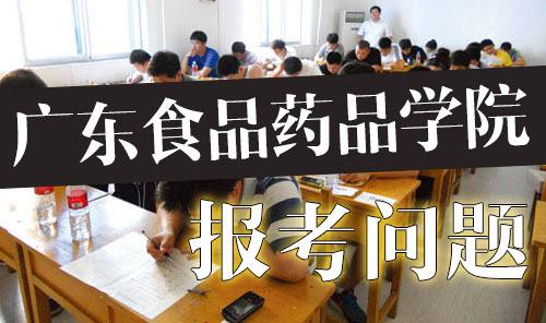 广东食品药品学院成人高考报考