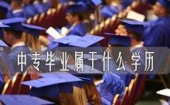 中专毕业属于什么学历?