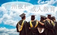 广州夜校教育属于成人教育吗