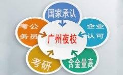 在广州读夜校好吗
