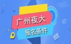 广州夜大的报名条件