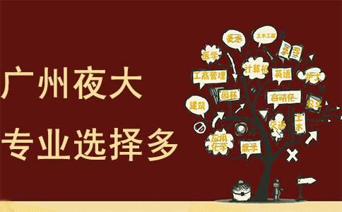 广州夜大专业选择多吗