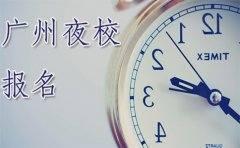 广州夜校什么时候开始报名