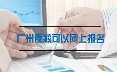 广州夜校可以网上报名吗