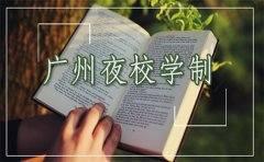 广州夜校的学制是怎样的