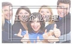 广东开设工商企业管理专业的成考院校介绍
