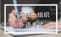 2017山东成人高考不再统一组织外语考试