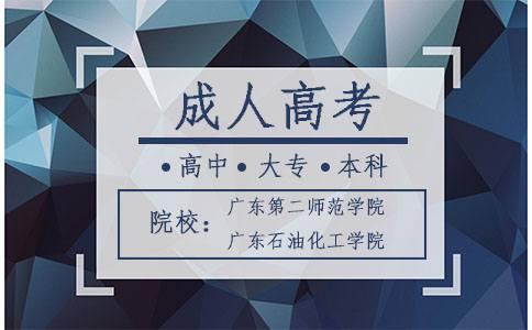 广州成人高考网_广州市成人高考的大专院校有哪些?_广州成考网