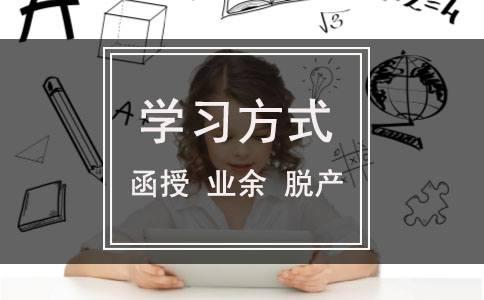 广州南沙夜大学校有什么学习方式?
