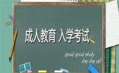报名成人教育学习要入学考试吗