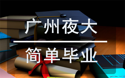 广州夜大毕业容易吗
