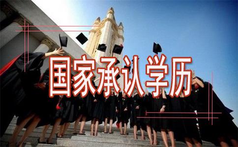 广州夜大的学历国家承认吗