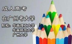在广州考什么大学好?哪些容易考