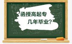 成人高考函授本科几年能毕业