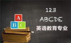 广东成考哪个学校有函授英语教育专业